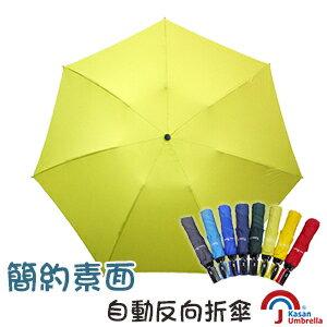 [Kasan]簡約素面自動反向折傘-亮綠