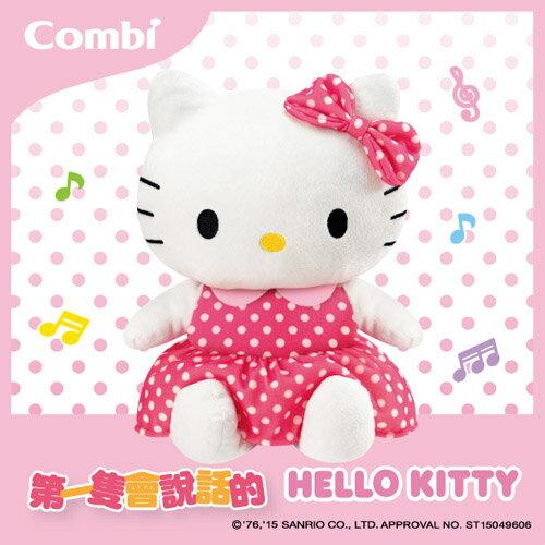 康貝Combi 互動式安撫玩偶【Hello Kitty好朋友】(聖誕禮物娃娃)★衛立兒生活館★