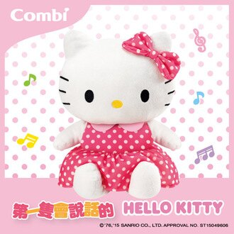 康贝Combi 交互式安抚玩偶【Hello Kitty好朋友】(圣诞礼物娃娃)★卫立儿生活馆★