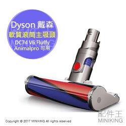 【配件王】日本代購 Dyson 戴森 軟質滾筒主吸頭 軟絨地板刷頭 適 DC74 V6 Fluffy Animalpro