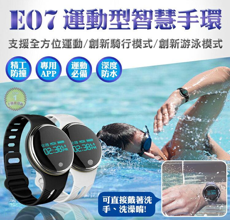 ☆手機批發網☆ E07智慧手錶《IOS、安卓共用版》OLED顯示,觸控智慧手環,游泳防水,支援LINE、FB,繁中顯示,運動手環,智慧手錶