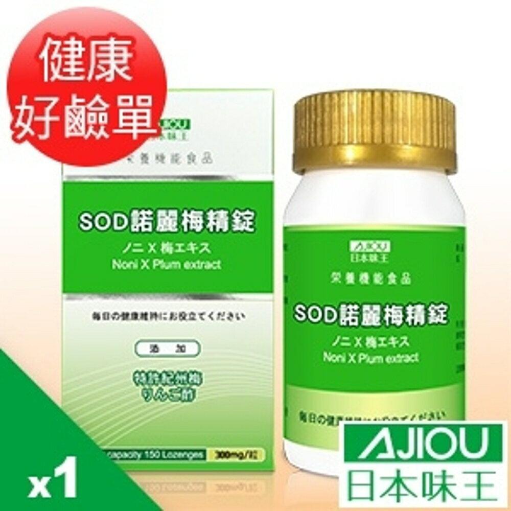 日本味王 SOD諾麗梅精錠 150粒/盒