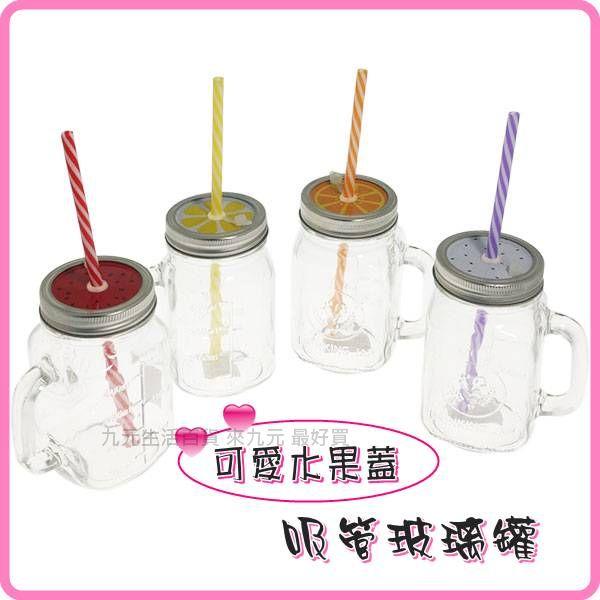 【九元生活百貨】吸管玻璃罐/火龍果 梅森瓶 玻璃水杯 吸管杯