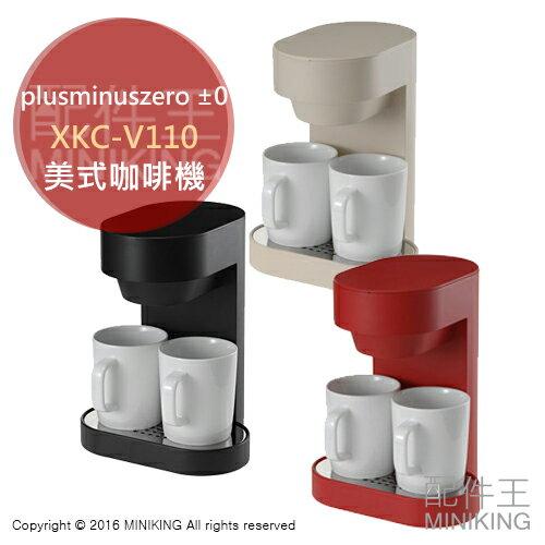 【配件王】日本代購 plusminuszero ±0 XKC-V110 美式咖啡機 三色 滴漏式咖啡機 咖啡機