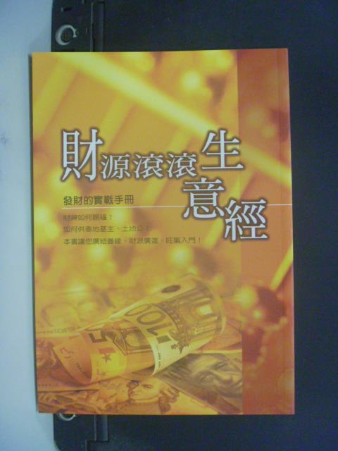 【書寶二手書T7/宗教_OKA】財源滾滾生意經_盧 勝彥