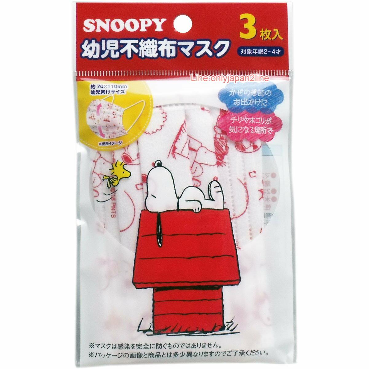 【真愛日本】17031000001幼兒不織布口罩-SN屋頂紅 史努比 SNOOPY 口罩 防塵罩 外出用品
