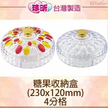 【珍昕】珍珠/水晶糖果收納盒 ( 230x120mm) 4分格 2款