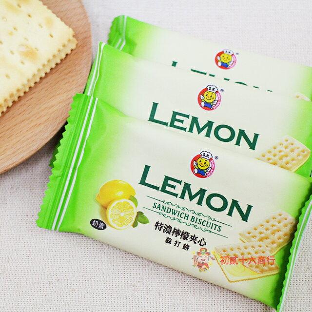 【0216零食會社】日日旺 特濃檸檬夾心蘇打餅-奶素
