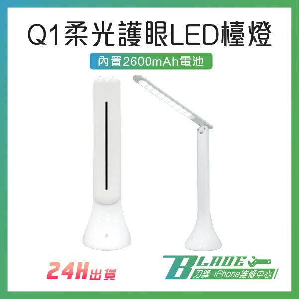 Q1柔光護眼LED檯燈 現貨 快速出貨 觸控式充電檯燈 內建鋰電池 折疊檯燈 桌燈【刀鋒】