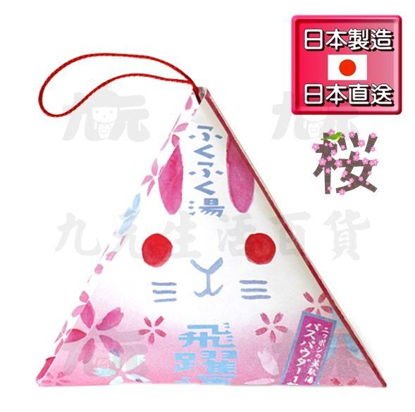 【九元生活百貨】日本製開運櫻花兔入浴劑泡湯劑溫泉粉日本直送
