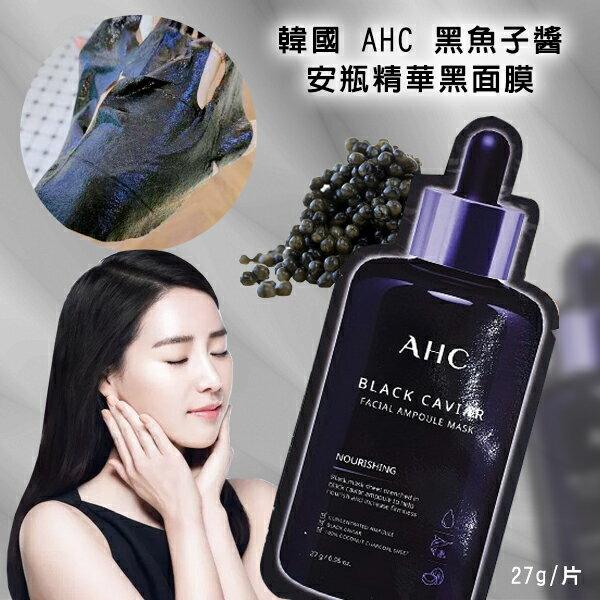 韓國 AHC 黑魚子醬安瓶精華黑面膜*5片/組