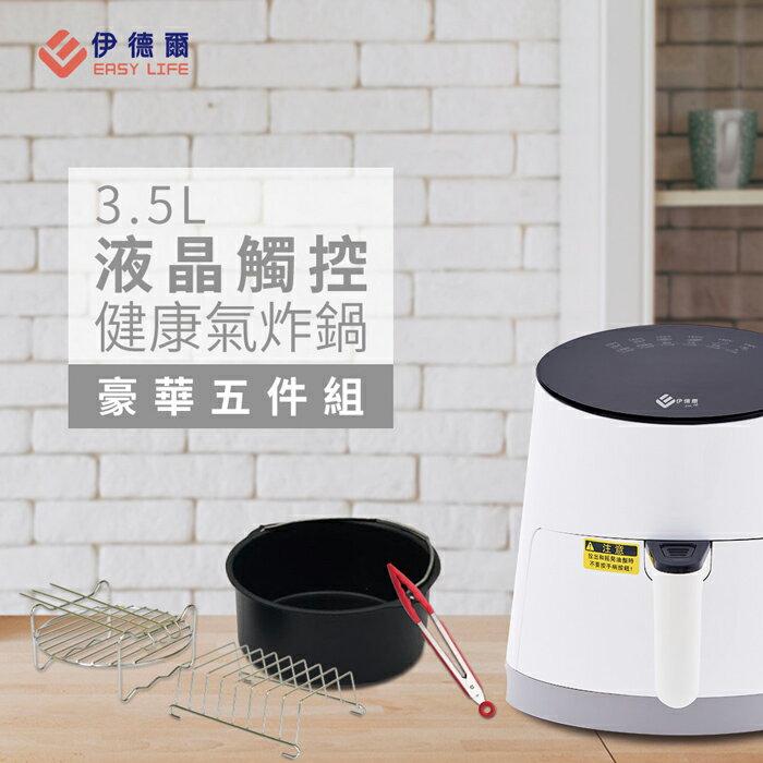 【EL伊德爾】3.5L液晶觸控健康氣炸鍋-豪華五件組 (EL180405W) 0