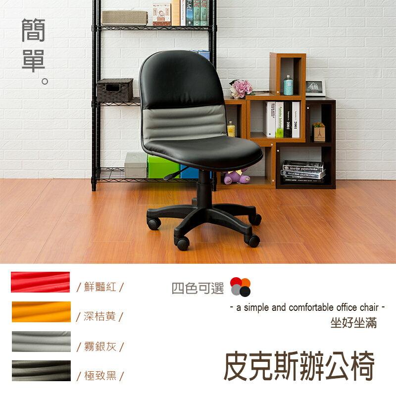 【 dayneeds 】【 免運費 】皮克斯辦公椅 霧銀灰/工作椅/辦公椅/電腦椅/氣壓椅/升降椅/旋轉椅
