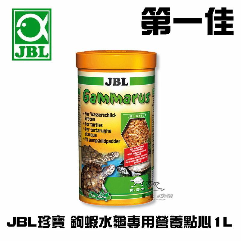 ^~第一佳水族寵物^~ 德國JBL珍寶 Gammarus鉤蝦水龜 營養點心1L ^(乾蝦^