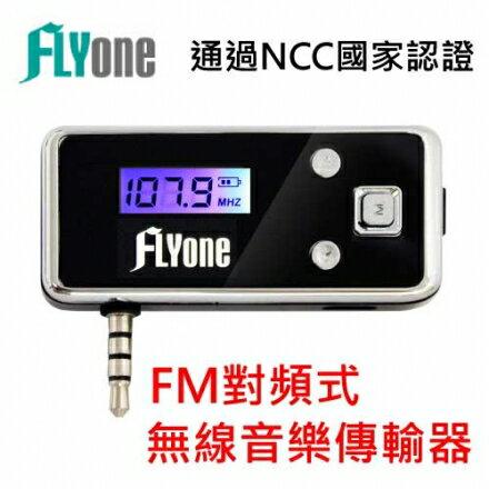 FLYone FM-T1 無線 FM 對頻式 音樂傳輸器 車用音樂傳輸器