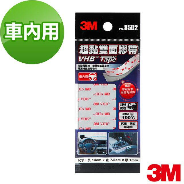 3M PN8502 VHB片狀超黏雙面膠帶 (車內用) 超黏雙面膠帶 車用雙面膠帶