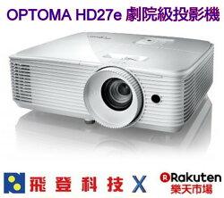 OPTOMA  HD27e 加送HDMI線 奧圖碼 Full-HD 3D DLP 劇院級投影機 公司貨 含稅開發票