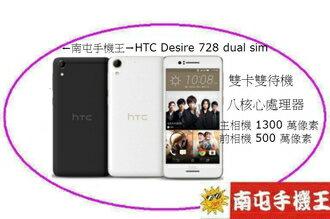 ←南屯手機王→HTC Desire 728 dual sim【宅配免運費】