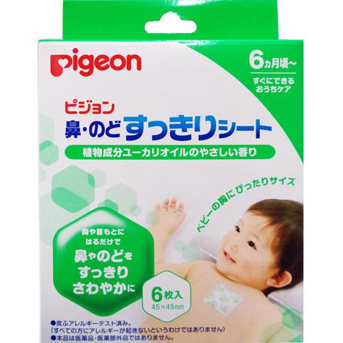 【奇買親子購物網】貝親   舒鼻貼(6入)