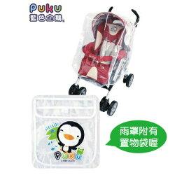 【奇買親子購物網】藍色企鵝 PUKU Petit 推車雨罩(AB車共用)