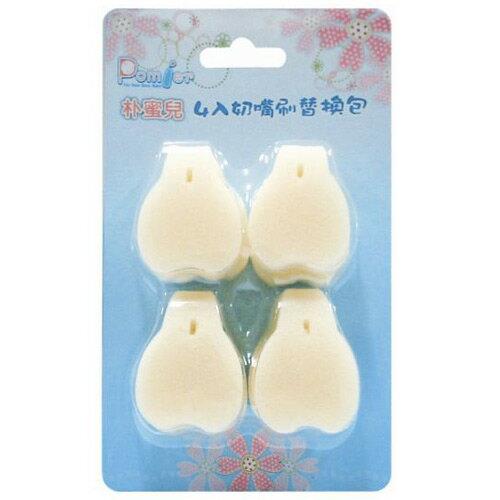 【奇買親子購物網】【朴蜜兒】奶嘴刷替換包(4入)