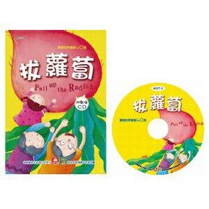 【奇買親子購物網】幼福文化 兒童啟蒙CD書-拔蘿蔔