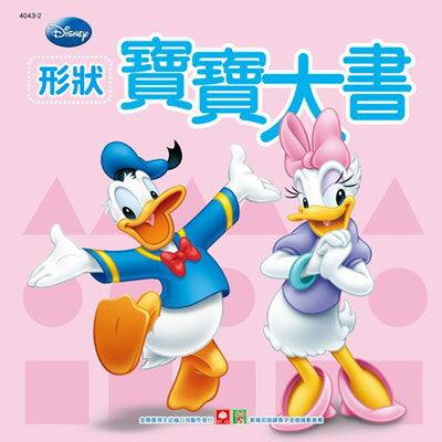 【奇買親子購物網】幼福文化 迪士尼寶寶大書-形狀