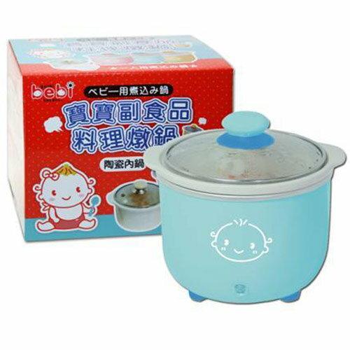 【奇買親子購物網】寶寶副食品料理燉鍋(藍/粉/黃)