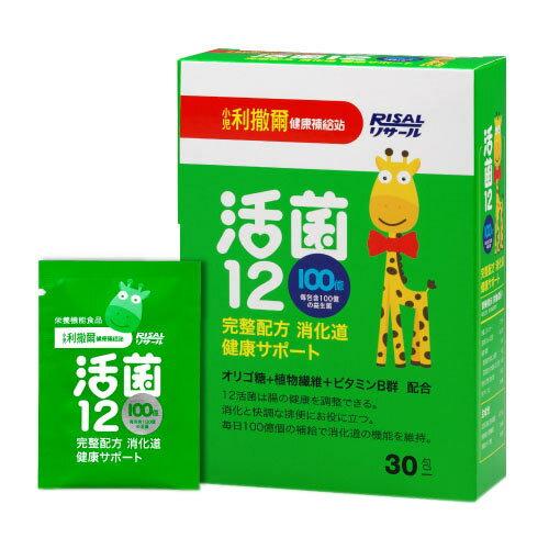 【奇買親子購物網】小兒利撒爾 活菌12(每包含有100億以上的活性乳酸菌)30包