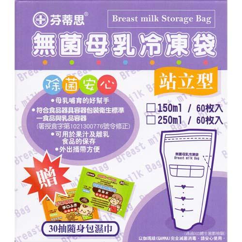 【奇買親子購物網】芬蒂思站立型母乳冷凍袋150ml60入(贈30抽濕巾)