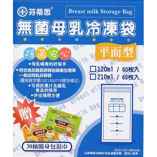 【奇買親子購物網】芬蒂思平面型母乳冷凍袋210ml60入(贈30抽濕巾)