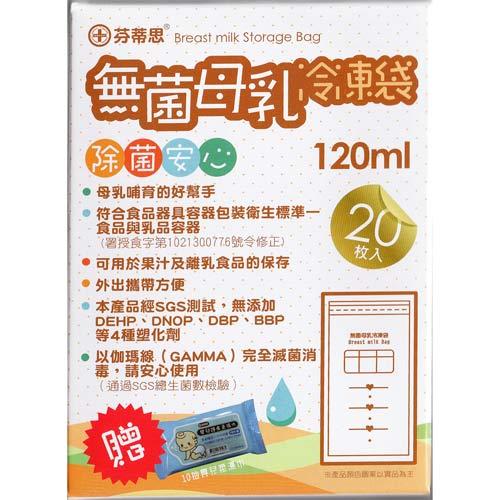 【奇買親子購物網】芬蒂思 母乳冷凍袋/平面型/120ml(贈10抽濕巾)