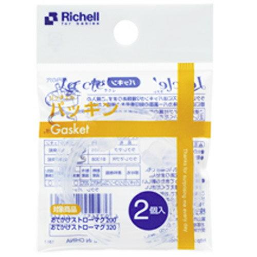 【奇買親子購物網】日本《Richell-利其爾》第二代LC新款補充墊圈