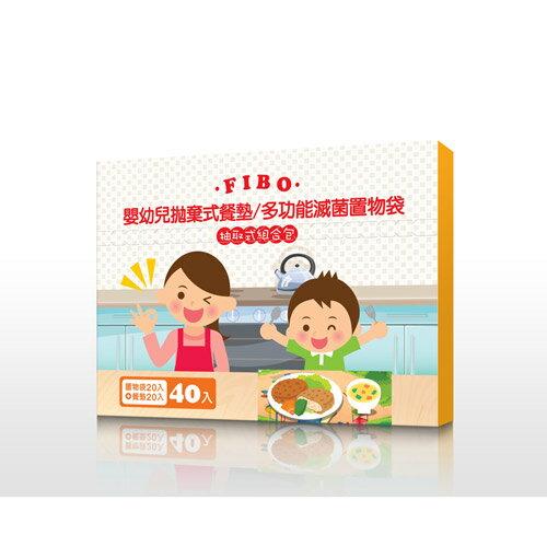 【奇買親子購物網】Fibo嬰幼兒拋棄式餐墊(20入)+多功能滅菌置物袋(20入)