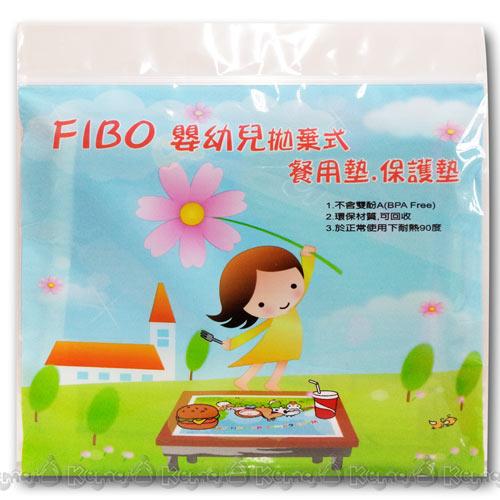 【奇買親子購物網】Fibo 拋棄式餐墊/1包/(1包10入)