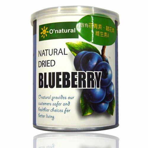 【奇買親子購物網】O'natural歐納丘純天然藍莓乾 (150g)