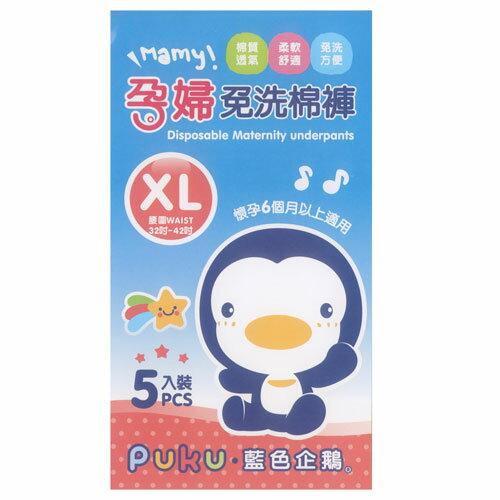 ~奇買親子 網~藍色企鵝 PUKU Petit 孕婦免洗棉褲^(加大^)5入~^(XL