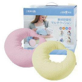 【奇買親子購物網】元氣媽咪樂哺舒壓枕-粉色黃色