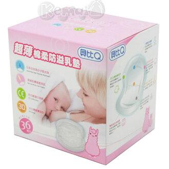 【奇買親子購物網】貝比Q 超薄棉柔防溢乳墊/36枚入x1盒