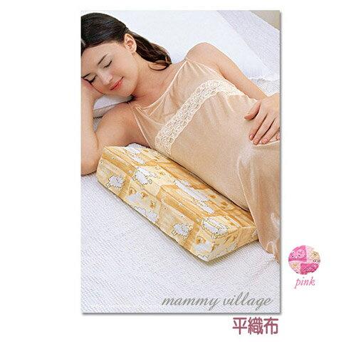 【奇買親子購物網】六甲村  孕婦側睡枕(平織布)