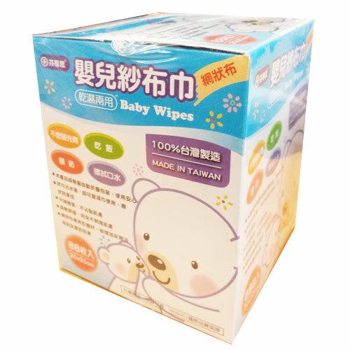 【奇買親子購物網】芬蒂思 嬰兒紗布巾 網狀布/乾濕兩用/88枚入/20*20cm