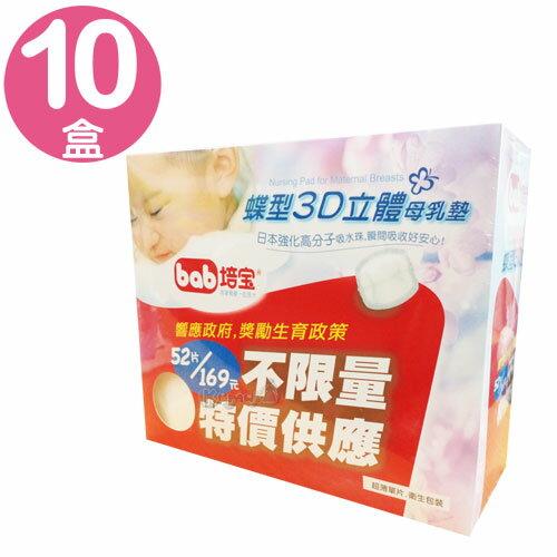 【奇買親子購物網】培寶bab蝶型3D立體母乳墊*10盒