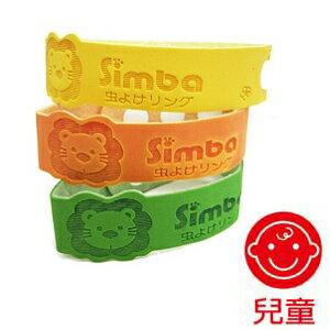【奇買親子購物網】小獅王辛巴simba天然驅蚊手環(兒童1入)橘/綠/黃/隨機出貨