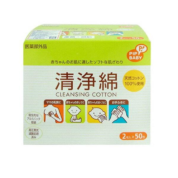 【奇買親子購物網】東京西川 PIP BABY清淨棉(50包*2枚入)