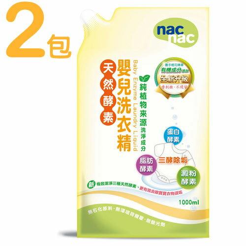 【奇買親子購物網】NacNac酵素嬰兒洗衣精補充包(2入)