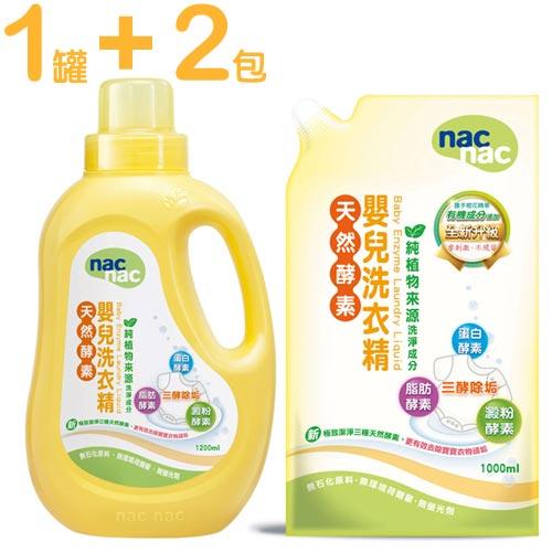 【奇買親子購物網】NacNac酵素嬰兒洗衣精補充包(1+2)