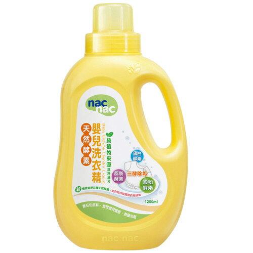 【奇買親子購物網】NacNac酵素嬰兒洗衣精