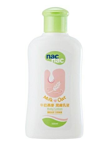 【奇買親子購物網】Nac Nac寶貝可愛牛奶燕麥潤膚乳液 200ml