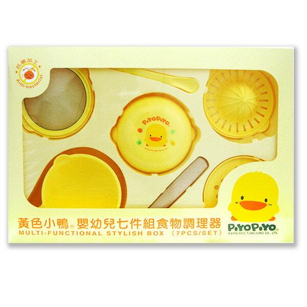 【奇買親子購物網】黃色小鴨七件組食物調理器