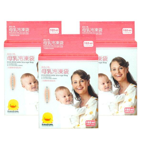 【奇買親子購物網】黃色小鴨母乳冷凍袋(160ml)3盒